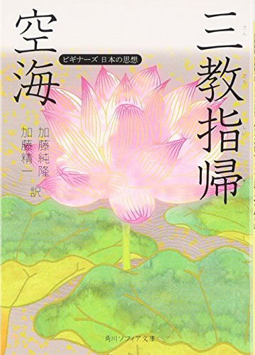 空海「三教指帰」―ビギナーズ日本の思想 (角川ソフィア文庫)の詳細を見る