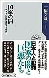 国家の闇 日本人と犯罪<蠢動する巨悪> (角川oneテーマ21)