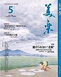 月刊「美楽」2012年5月号