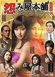 怨み屋本舗 スペシャルII マインドコントロールの罠[DVD]