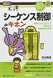 「シーケンス制御」のキホン (イチバンやさしい理工系シリーズ)