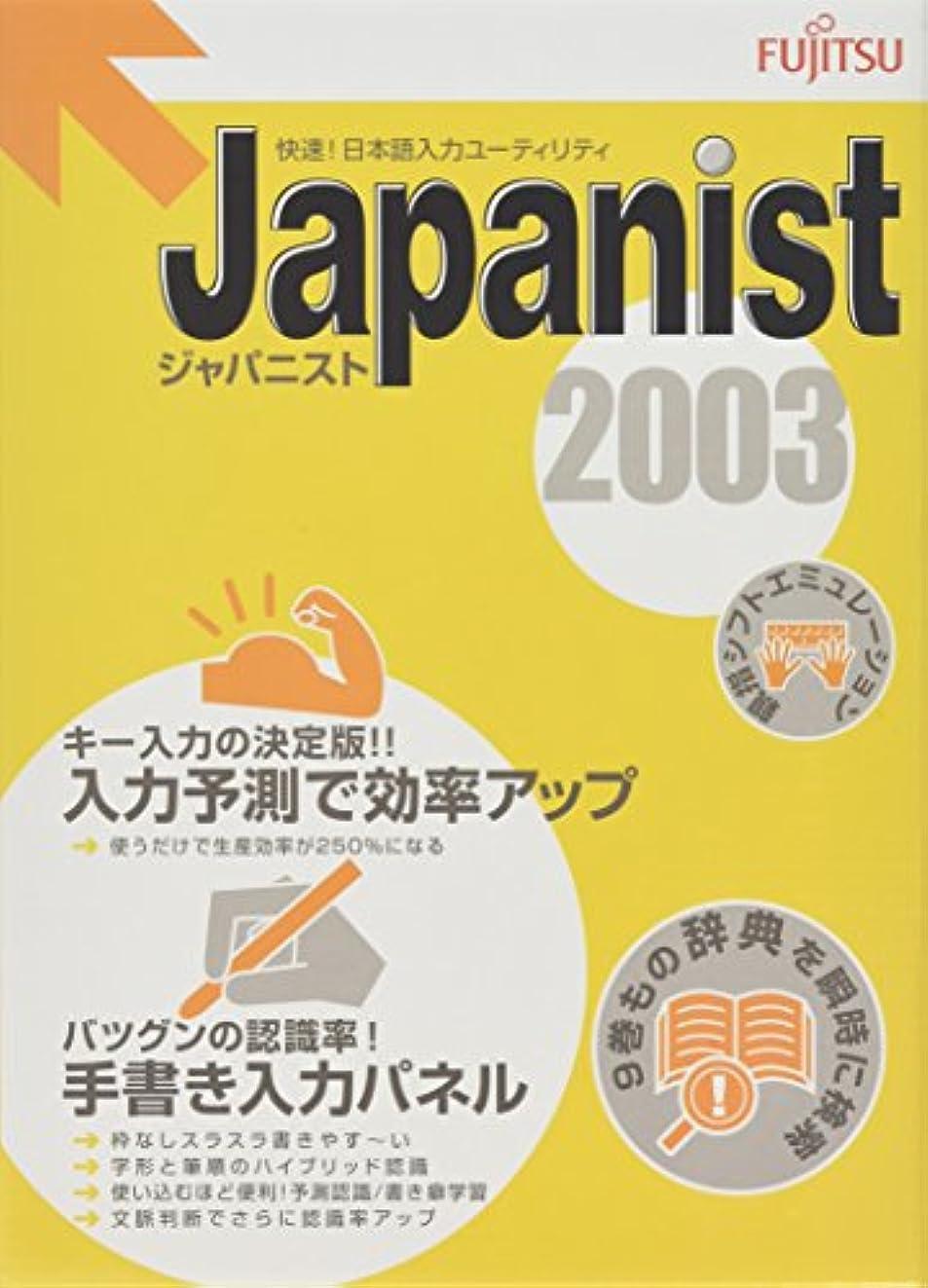 仕方簡潔な持参Japanist 2003