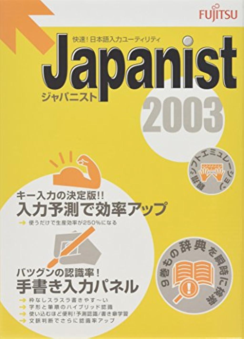 難民考え決めますJapanist 2003