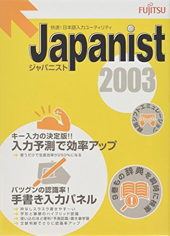洗剤流用する司書Japanist 2003