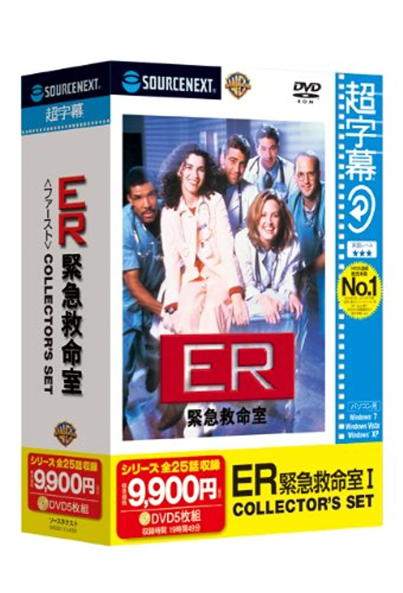 エンジンジャンプ取るに足らない超字幕/ER緊急救命室I COLLECTOR'S SET