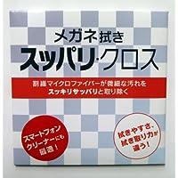 メガネ拭き スマホクリーナー 国産最高級マイクロファイバー使用 ポケット?バッグに収まる拭き易いハンディサイズ 日本製