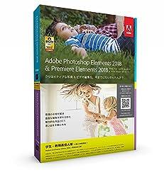 Adobe Photoshop Elements 2018 & Adobe Premiere Elements 2018(アドビ フォトショップ エレメンツ&プレミアエレメンツ) 学生・教職員個人版 要シリアル番号申請 パッケージ版