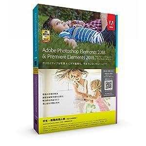 Adobe Photoshop Elements 2018 & Adobe Premiere Elements 2018(アドビ フォトショップ エレメンツ&プレミアエレメンツ)/学生・教職員個人版/要シリアル番号申請/パッケージ版