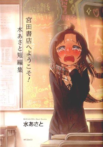 宮田書店へようこそ! 水あさと短編集 (MFコミックス フラッパーシリーズ)の詳細を見る