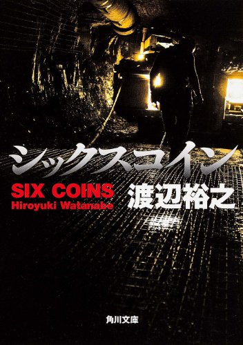 シックスコイン (角川文庫)の詳細を見る