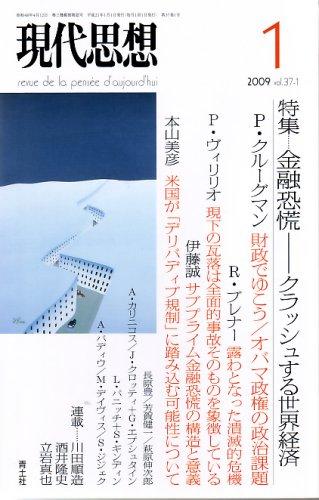 現代思想2009年1月号 特集=金融恐慌 クラッシュする世界経済の詳細を見る