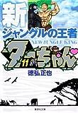 新ジャングルの王者ターちゃん 11 (集英社文庫―コミック版)