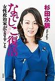 なでしこ復活-女性政治家ができること (SEIRI...