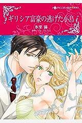 ギリシア富豪の逃げた小鳥 (ハーレクインコミックス) Kindle版