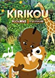 キリクと魔女2 4つのちっちゃな大冒険 [DVD]
