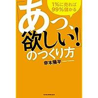 「あっ、欲しい!」のつくり方--1%に売れば99%儲かる (日本経済新聞出版)