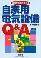 現場の疑問に答える自家用電気設備Q&A〈第1集〉
