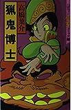 猟鬼博士 / 高橋 葉介 のシリーズ情報を見る