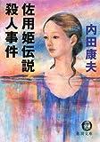 佐用姫伝説殺人事件 (徳間文庫)