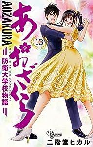 あおざくら 防衛大学校物語(13) (少年サンデーコミックス)