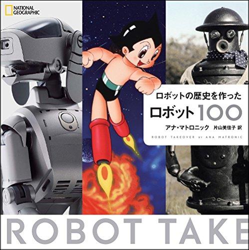ロボットの歴史を作ったロボット100