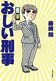 藤崎翔 / 藤崎 翔 のシリーズ情報を見る
