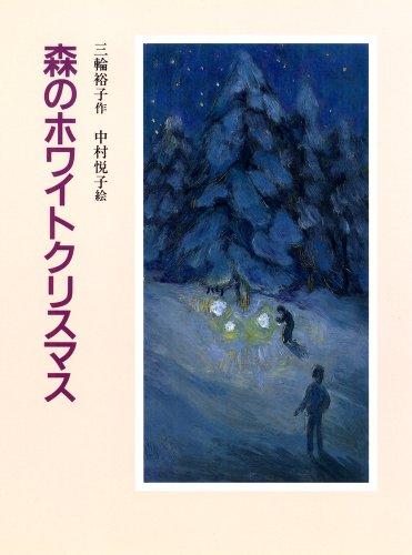 森のホワイトクリスマス (あかね創作文学シリーズ)の詳細を見る