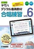 ヤマハデジタル音楽教材 合唱練習 Vol.6 【DVD-ROM付】