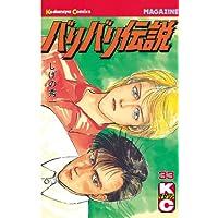 バリバリ伝説(33) (週刊少年マガジンコミックス)