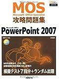 MOS 攻略問題集 MS OFFICE POWERPOINT2007新装版 (MOS攻略問題集シリーズ)