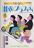 湘南グラフィティ / 吉田 聡 のシリーズ情報を見る