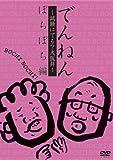 でんねん~試験にでる?大阪弁~ぼちぼち編 [DVD] 画像