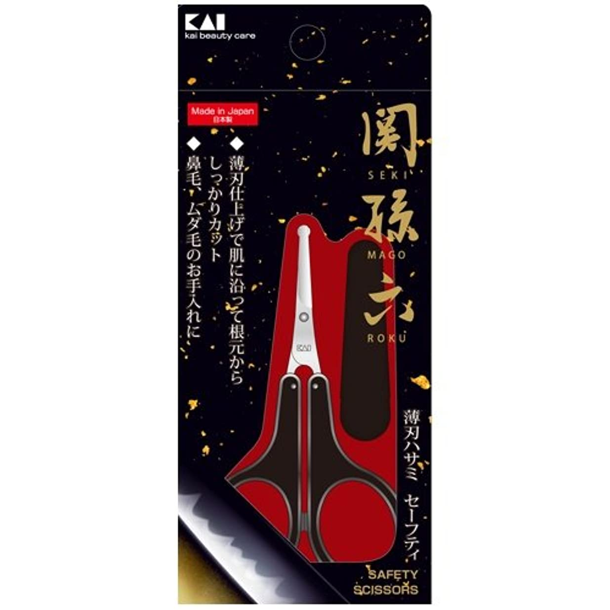 引き算市場合理的関孫六 薄刃セーフティハサミ HC3539