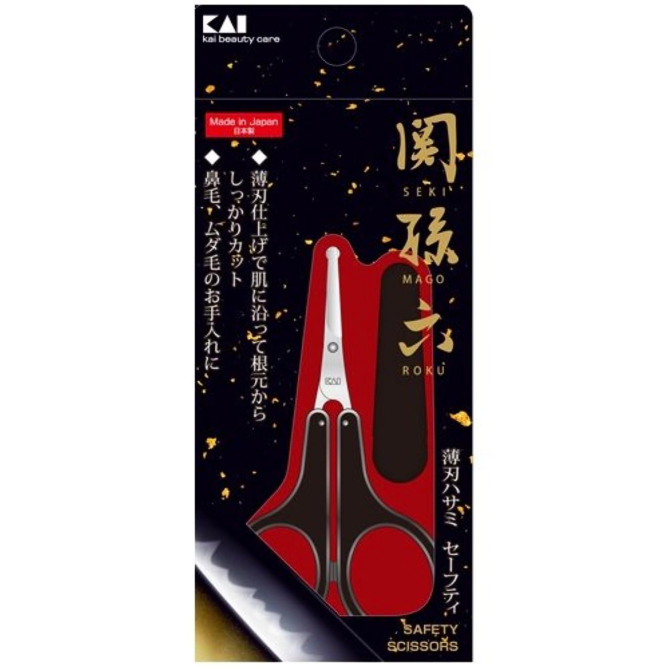 逆説オフセット甘やかす関孫六 薄刃セーフティハサミ HC3539