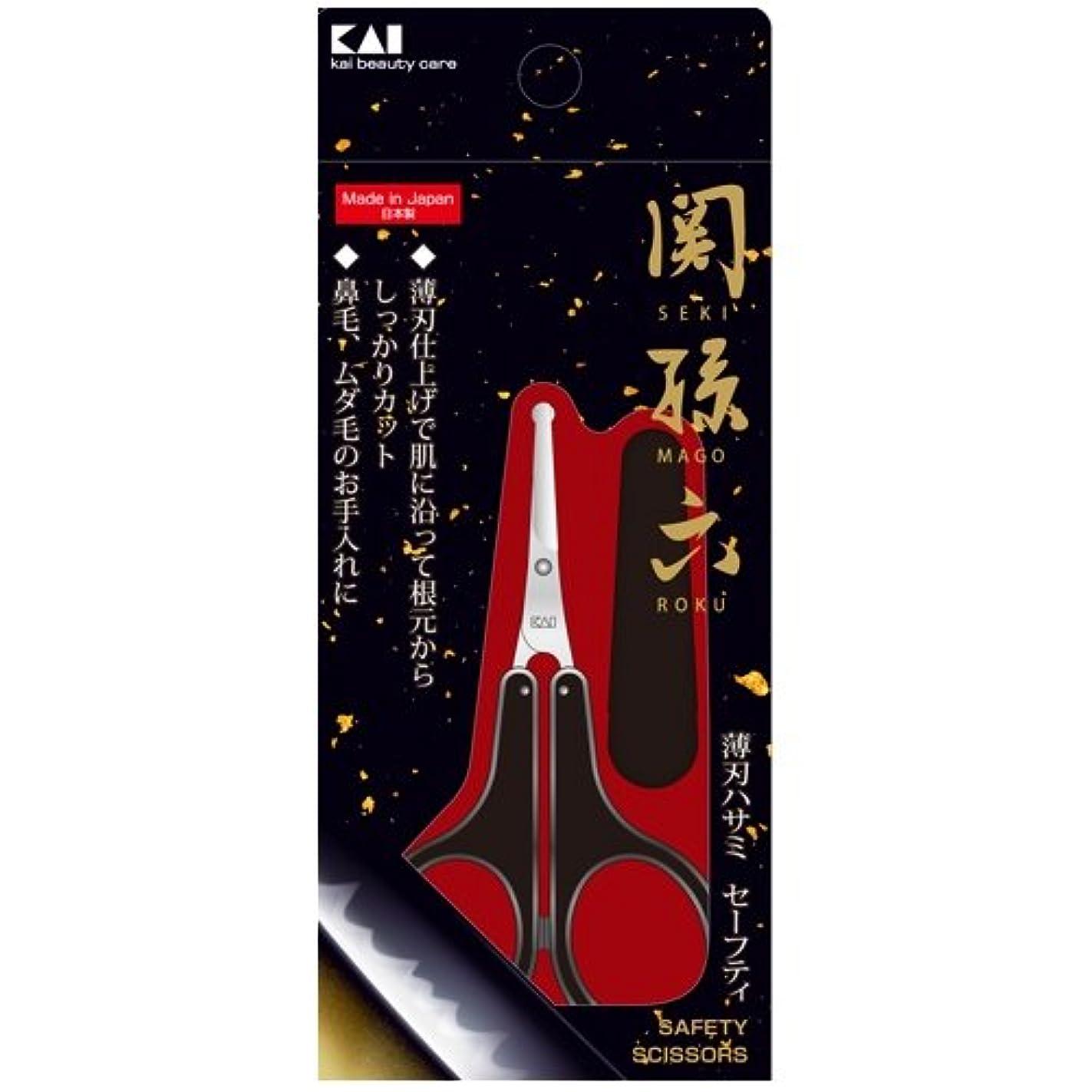 程度ガイドラインショート関孫六 薄刃セーフティハサミ HC3539