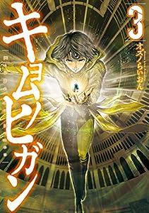 キョムノヒガン(3) (コミックDAYSコミックス)