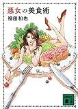 悪女の美食術 (講談社文庫)
