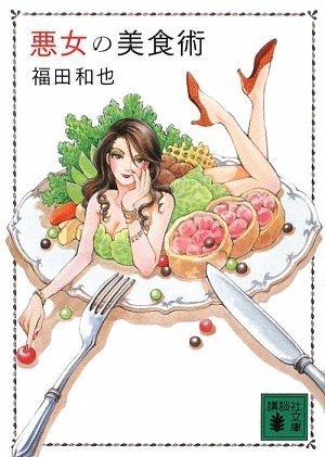 悪女の美食術