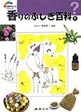 香りのふしぎ百科〈1〉 (五感のふしぎシリーズ)