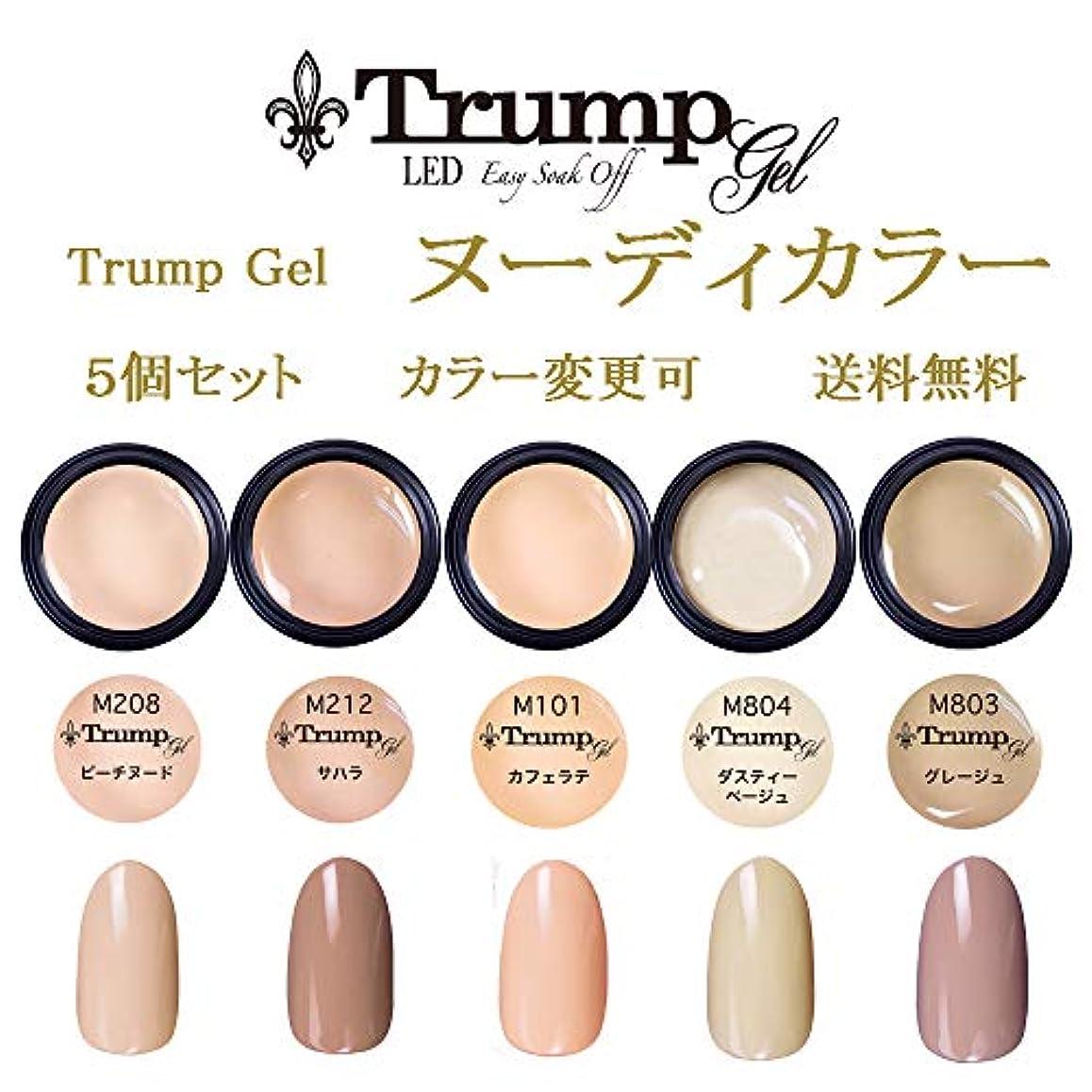 粘り強い煩わしい豆腐日本製 Trump gel トランプジェル ヌーディカラー 選べる カラージェル 5個セット ベージュ ブラウン ピンク