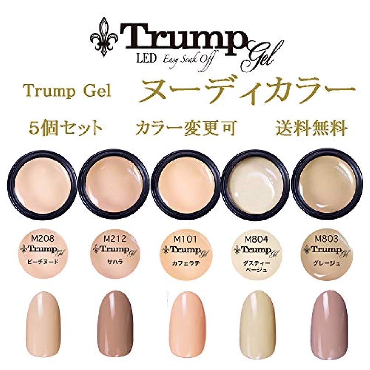 コモランマキャッチ勤勉な日本製 Trump gel トランプジェル ヌーディカラー 選べる カラージェル 5個セット ベージュ ブラウン ピンク