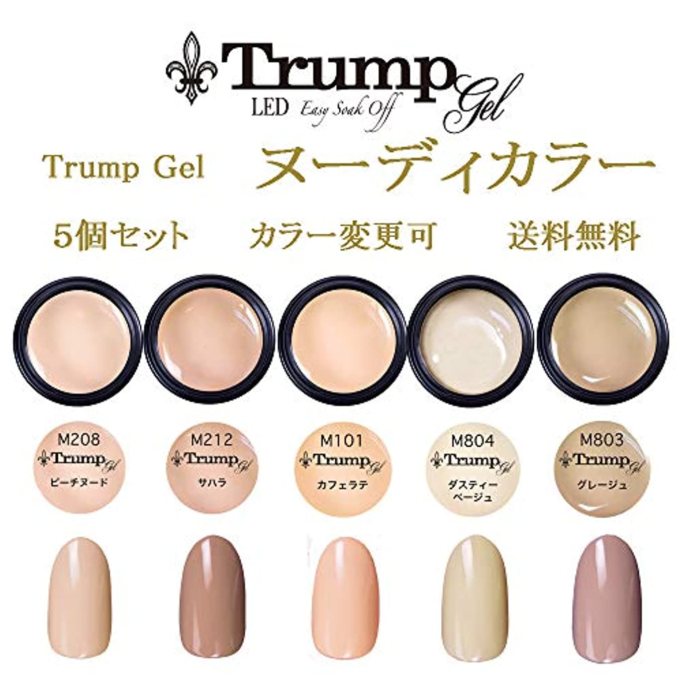 海洋の織る共同選択日本製 Trump gel トランプジェル ヌーディカラー 選べる カラージェル 5個セット ベージュ ブラウン ピンク