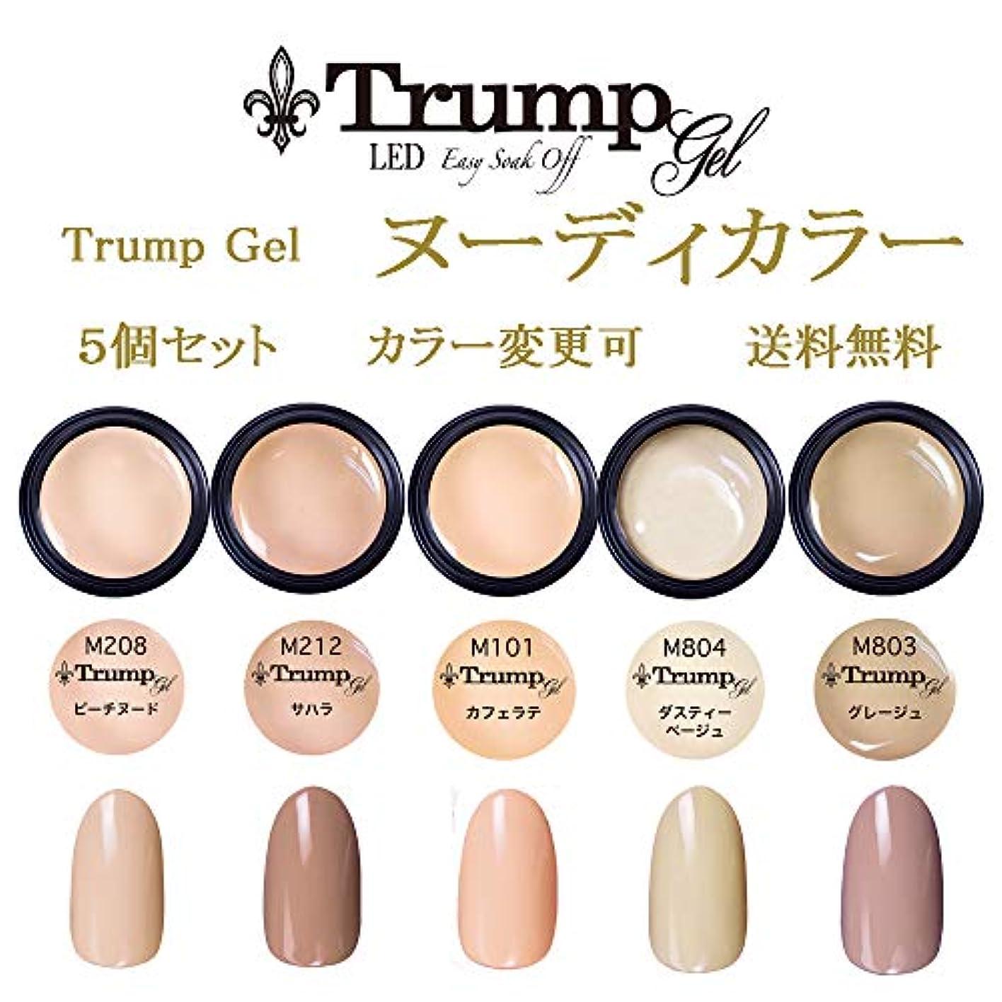 テロルアーコークス日本製 Trump gel トランプジェル ヌーディカラー 選べる カラージェル 5個セット ベージュ ブラウン ピンク