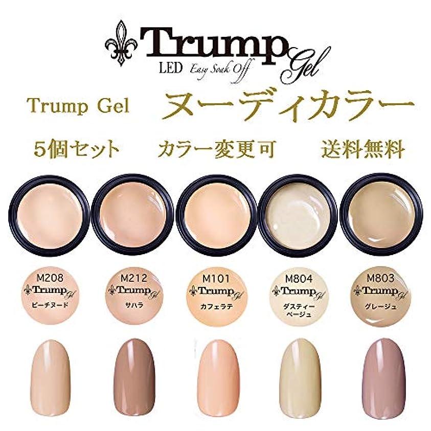 故障中ジャーナリスト崩壊日本製 Trump gel トランプジェル ヌーディカラー 選べる カラージェル 5個セット ベージュ ブラウン ピンク