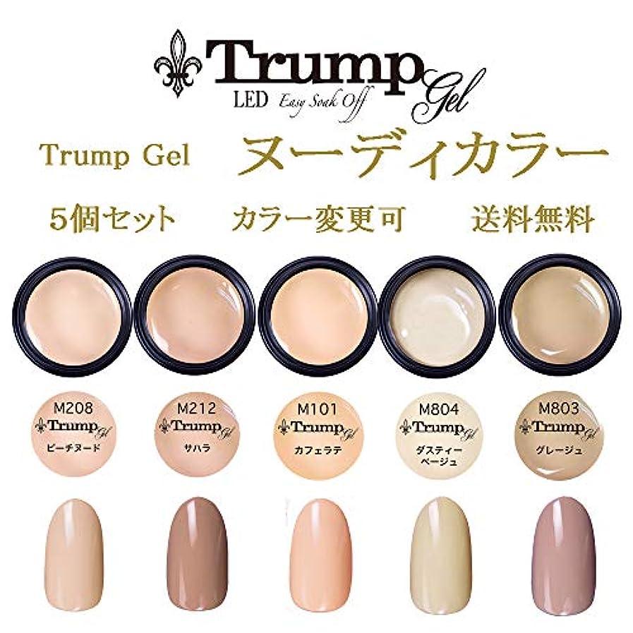 ボーナス動物園ボイド日本製 Trump gel トランプジェル ヌーディカラー 選べる カラージェル 5個セット ベージュ ブラウン ピンク
