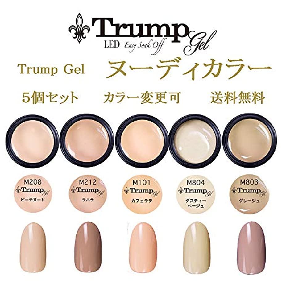不道徳サラミ雇用者日本製 Trump gel トランプジェル ヌーディカラー 選べる カラージェル 5個セット ベージュ ブラウン ピンク