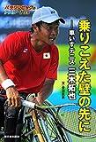 乗りこえた壁の先に―車いすテニス 三木拓也 (パラリンピックのアスリートたち)