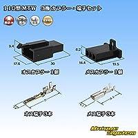 住友電装 110型 MTW 3極 カプラー・端子セット 黒色