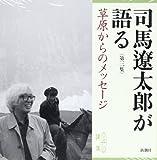 司馬遼太郎が語る 3 草原からのメッセージ [新潮CD]