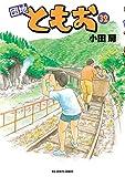 団地ともお(32) (ビッグコミックス)